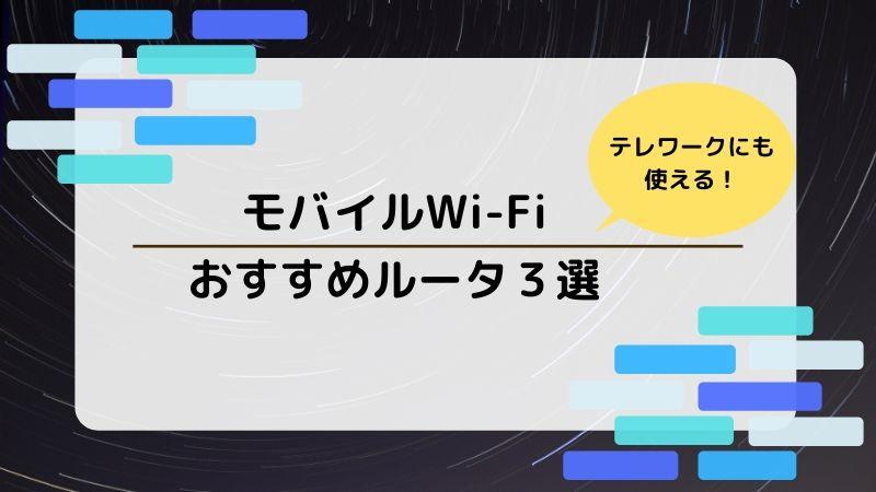 モバイルWi-Fiおすすめ